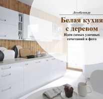 Кухня белый фасад