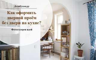Оформление дверных проемов в квартире